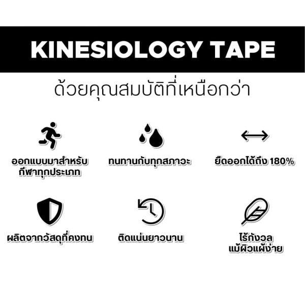 sporttape, เทปพยุงกล้ามเนื้อ,Kinesiology Tape, K-tape