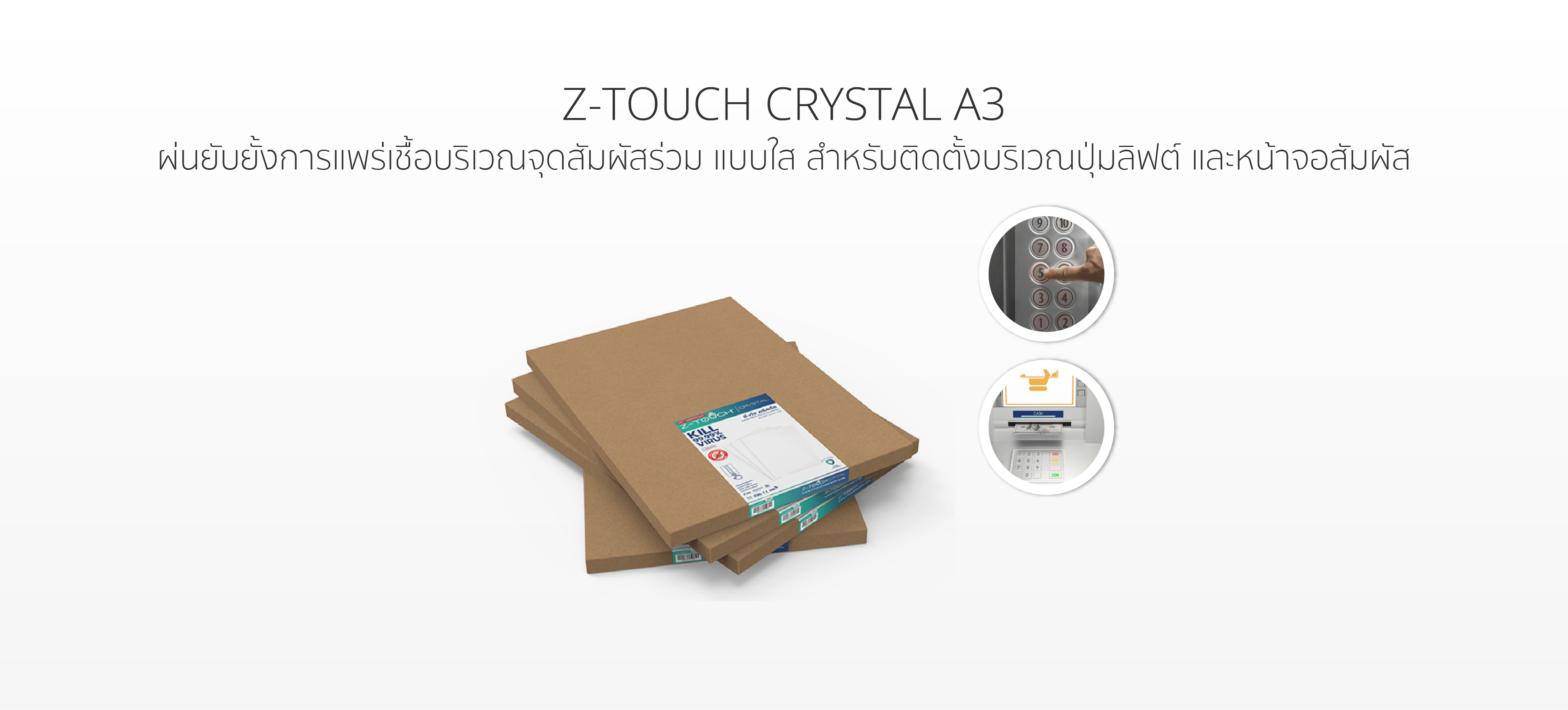 Z-Touch Crystal A3