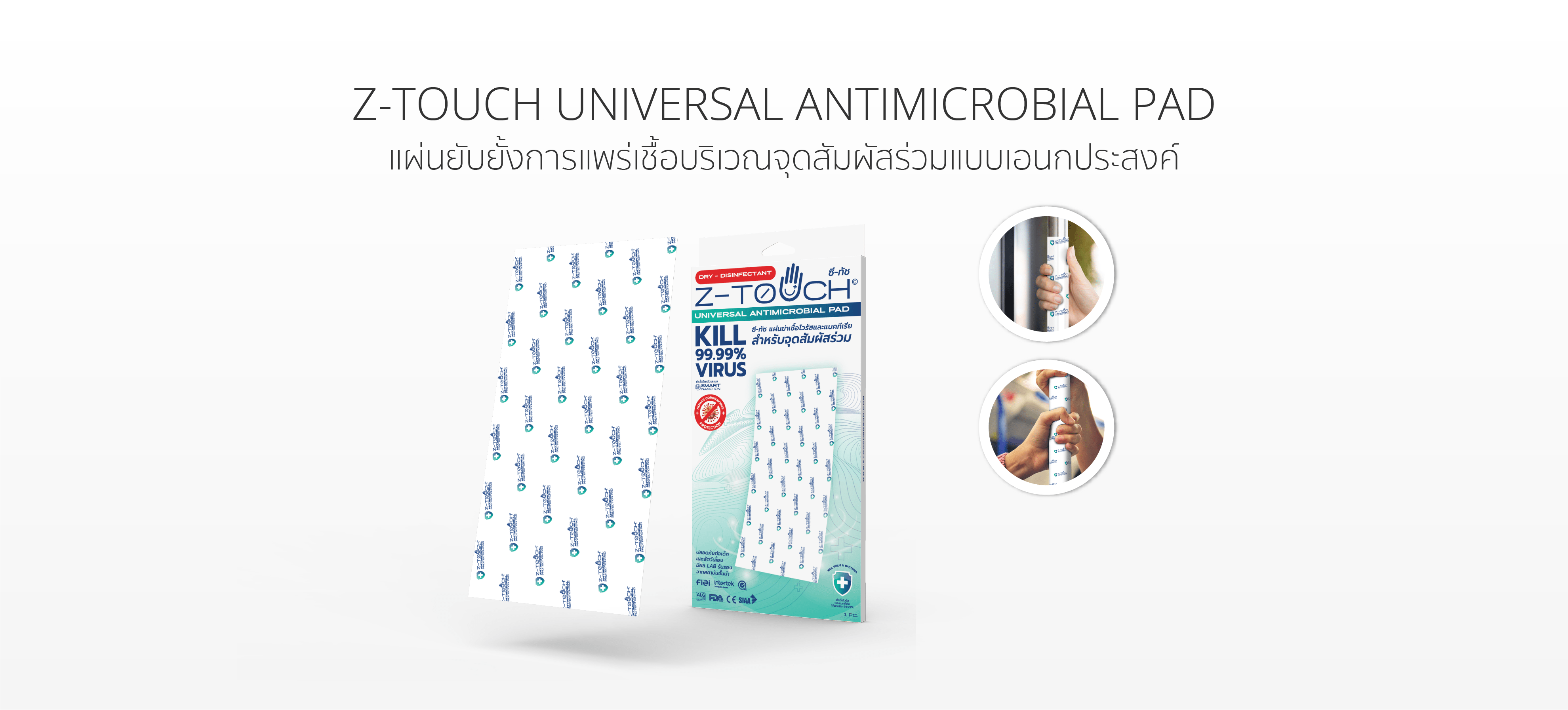 Z-Touch Universal Antimicrobial Pad